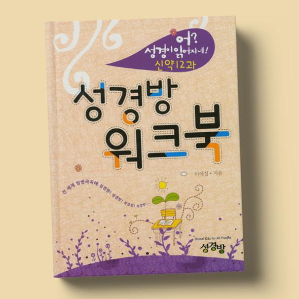 성경방 워크북 (신약)