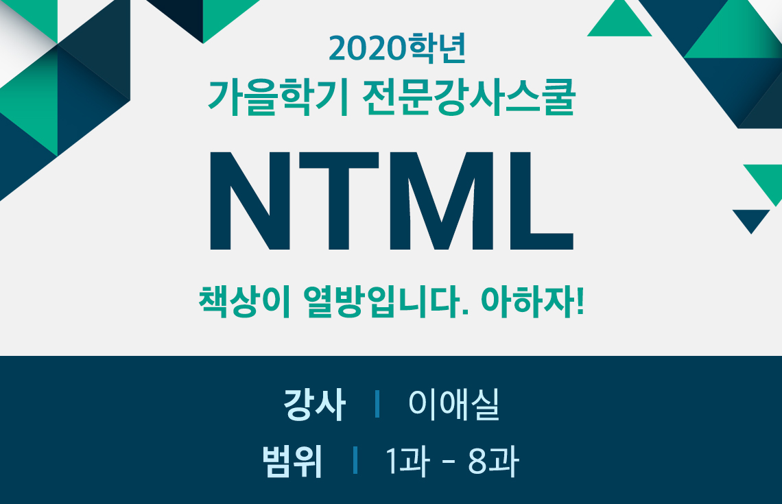 2020 NTML(DM) 1-8과