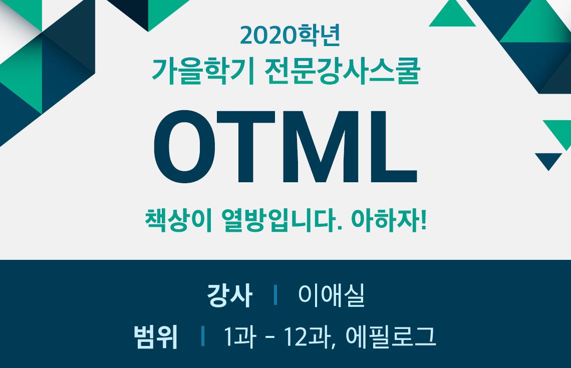 2020 OTML (DM)