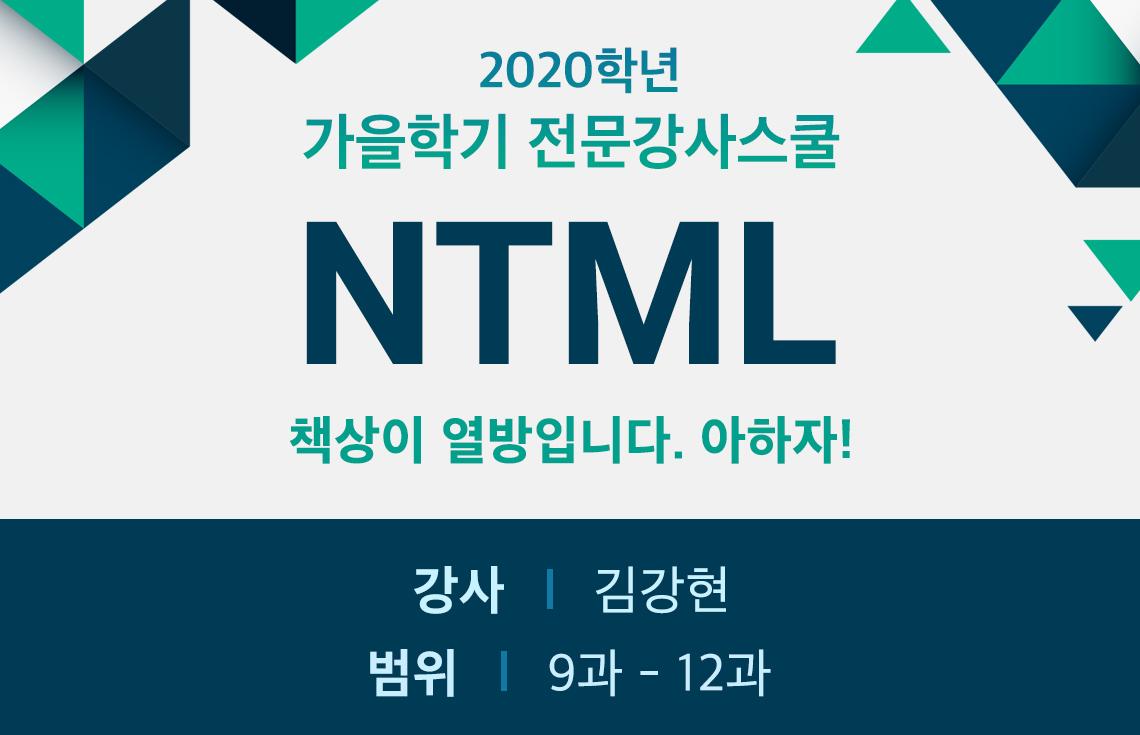 2020 NTML(DM) 9-12과