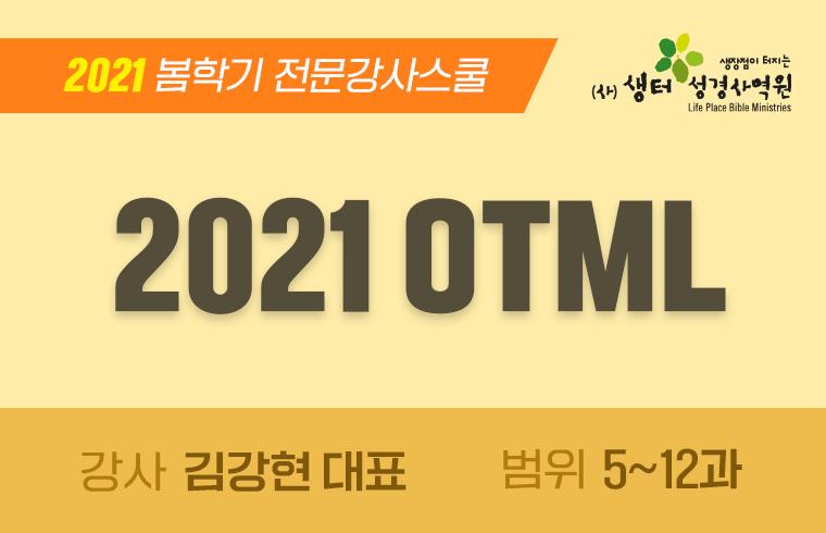 2021 OTML 5-12과
