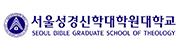 서울성경신학대학원대학교