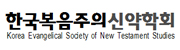 한국복음주의신약학회